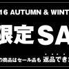 banner_16aw_sale_top